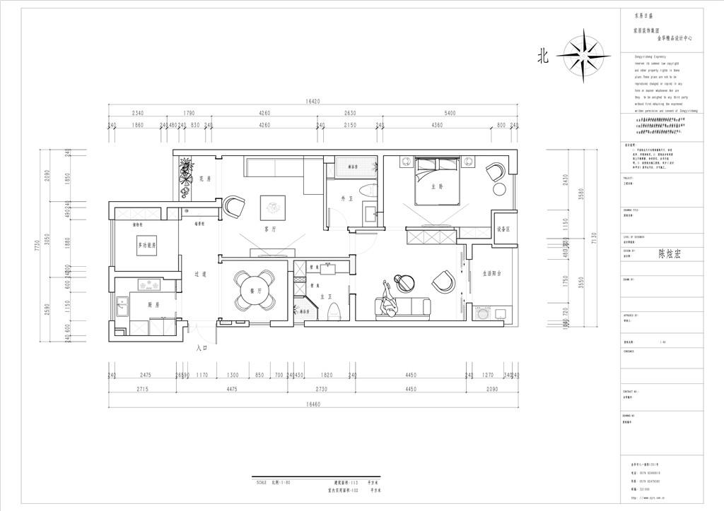 金尊华府80m²-现代简约装修设计理念