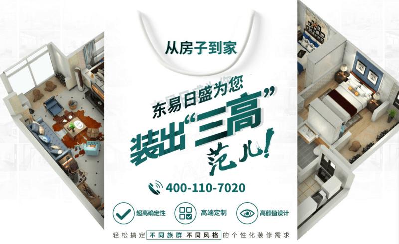 深圳东易日盛原创国际全屋整装-个性化私人订制