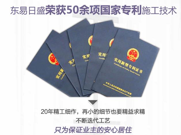 东易日盛装饰公司专利