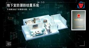 玩转地下室 →解析东易日盛地下室防潮防结露专利技术