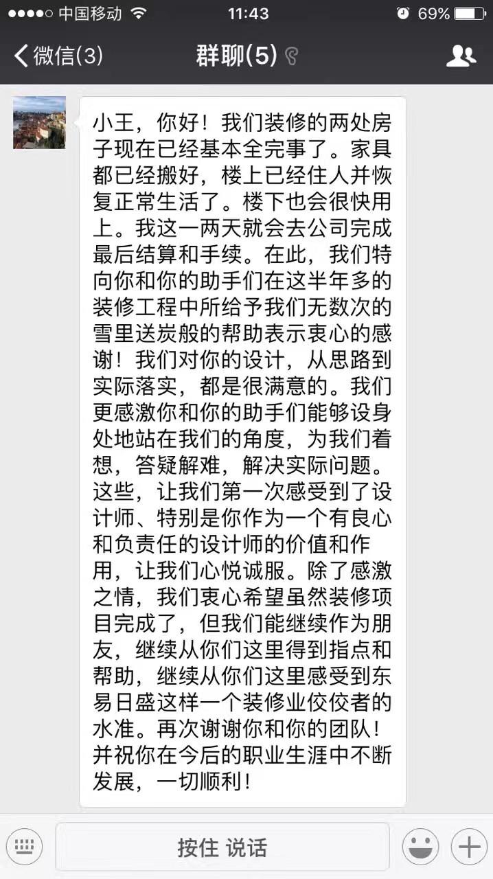 北京东易日盛装修质量怎么样?还是看客户怎么说 北京东易日盛装修公司21年的风雨历程,接待的客户数不胜数,得到的好评也是接踵而至。对于北京东易日盛装修质量的问题,还是交给客户来说,他们说的才是正确的。