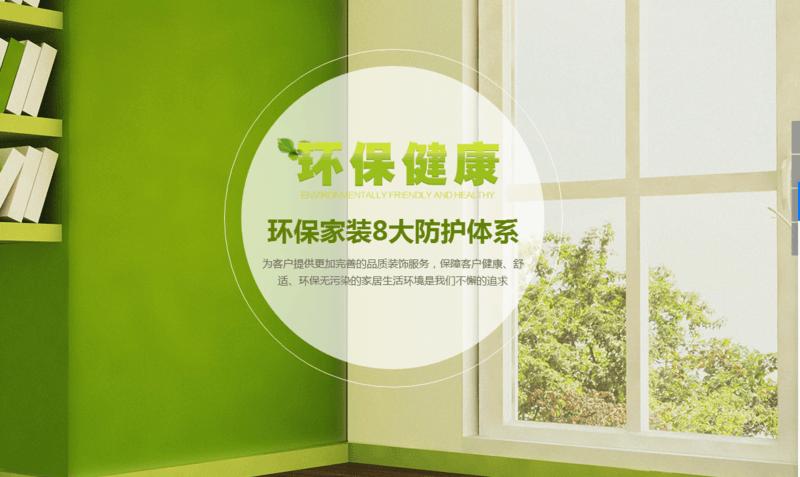 深圳东易日盛原创国际全屋整装-有机整体家装