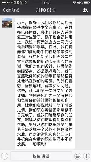北京东易日盛装修质量怎么样?还是看客户怎么说