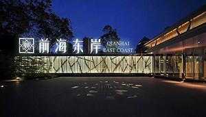 深圳前海东岸小区怎么样?前海东岸房子装修效果图