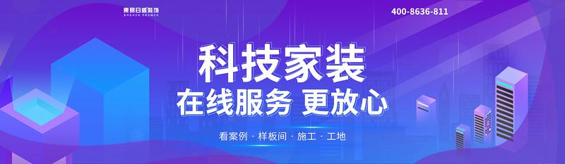 深圳东易日盛专注家装23年,科技家装,家居装修设计,在线服务更放心!
