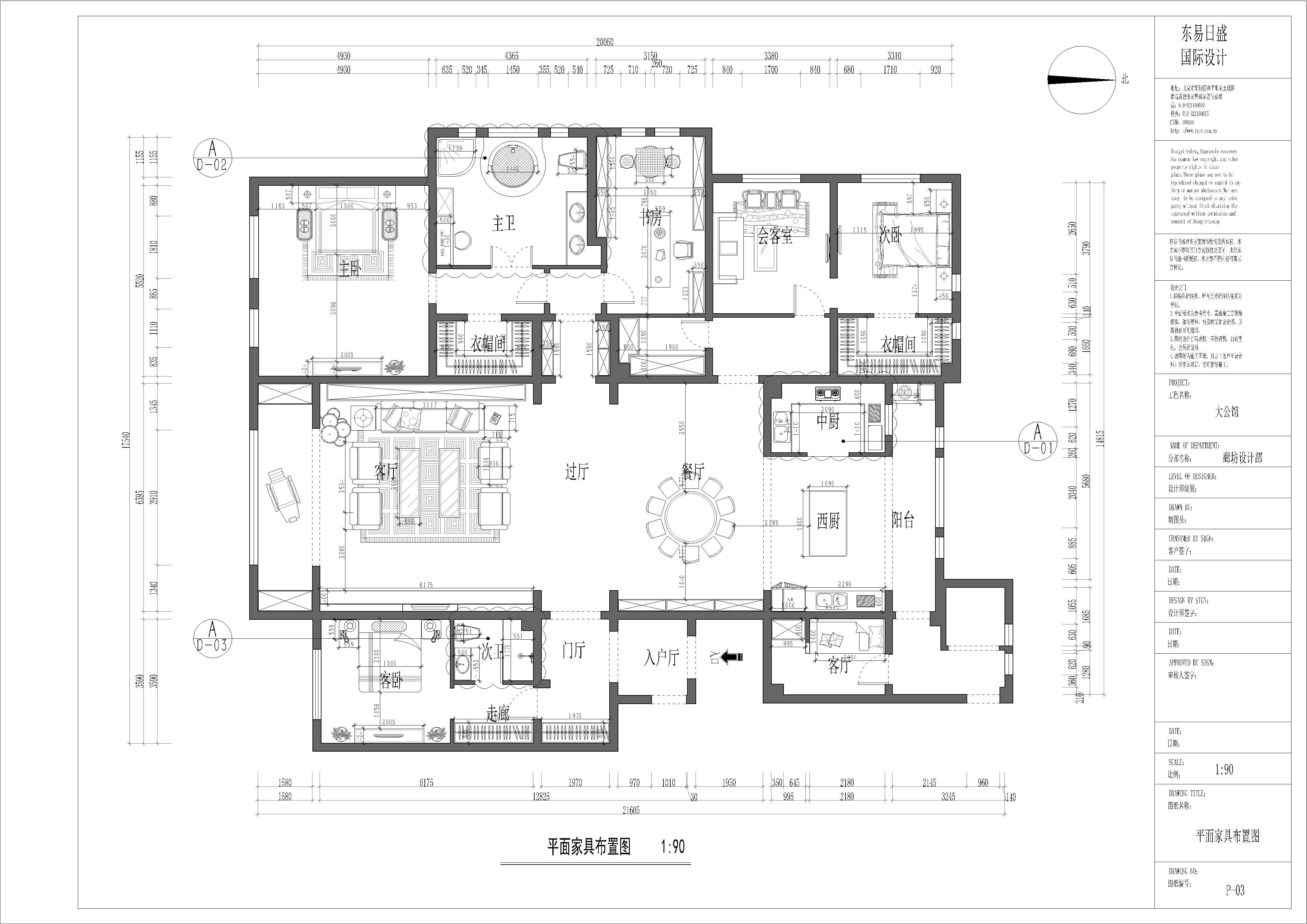 新中式-大公馆-350平米装修设计理念