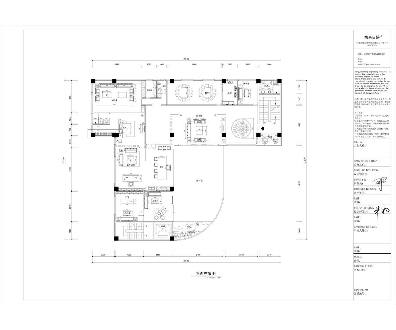 630m/2装潢-会所装潢案例分享装潢策划愿景