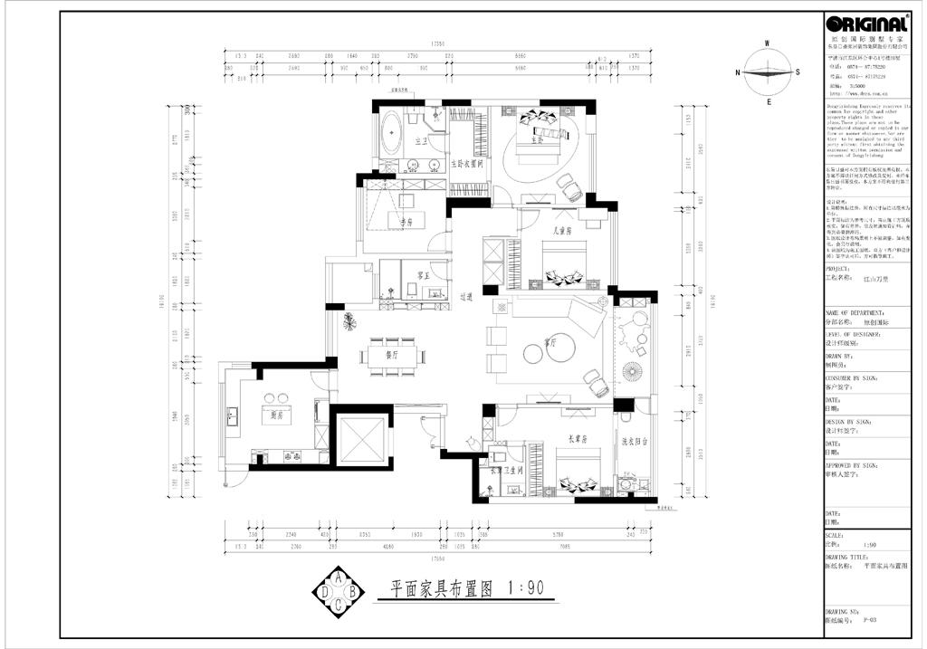 江山万里-208平-现代风格装修设计理念