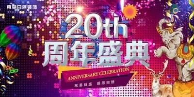 东易日盛20周年盛典暨定制家装产品发布-东易日盛引领家具装饰流行趋势
