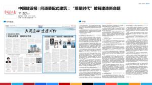"""中国建设报:装配式建筑时代,建筑业迎来""""质量革命"""""""