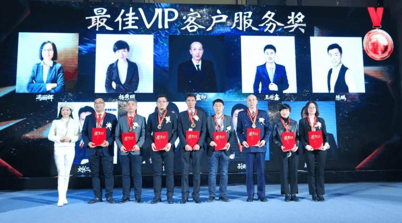 最佳VIP客户服务奖