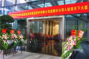 东易日盛装饰成都分公司总部设计中心于11月18日重装升级开业