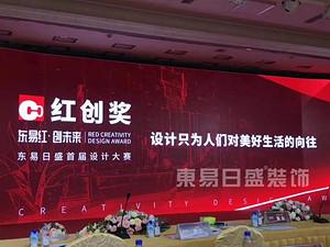 交流&提升——东易日盛郑州分公司设计师月度大会圆满举办
