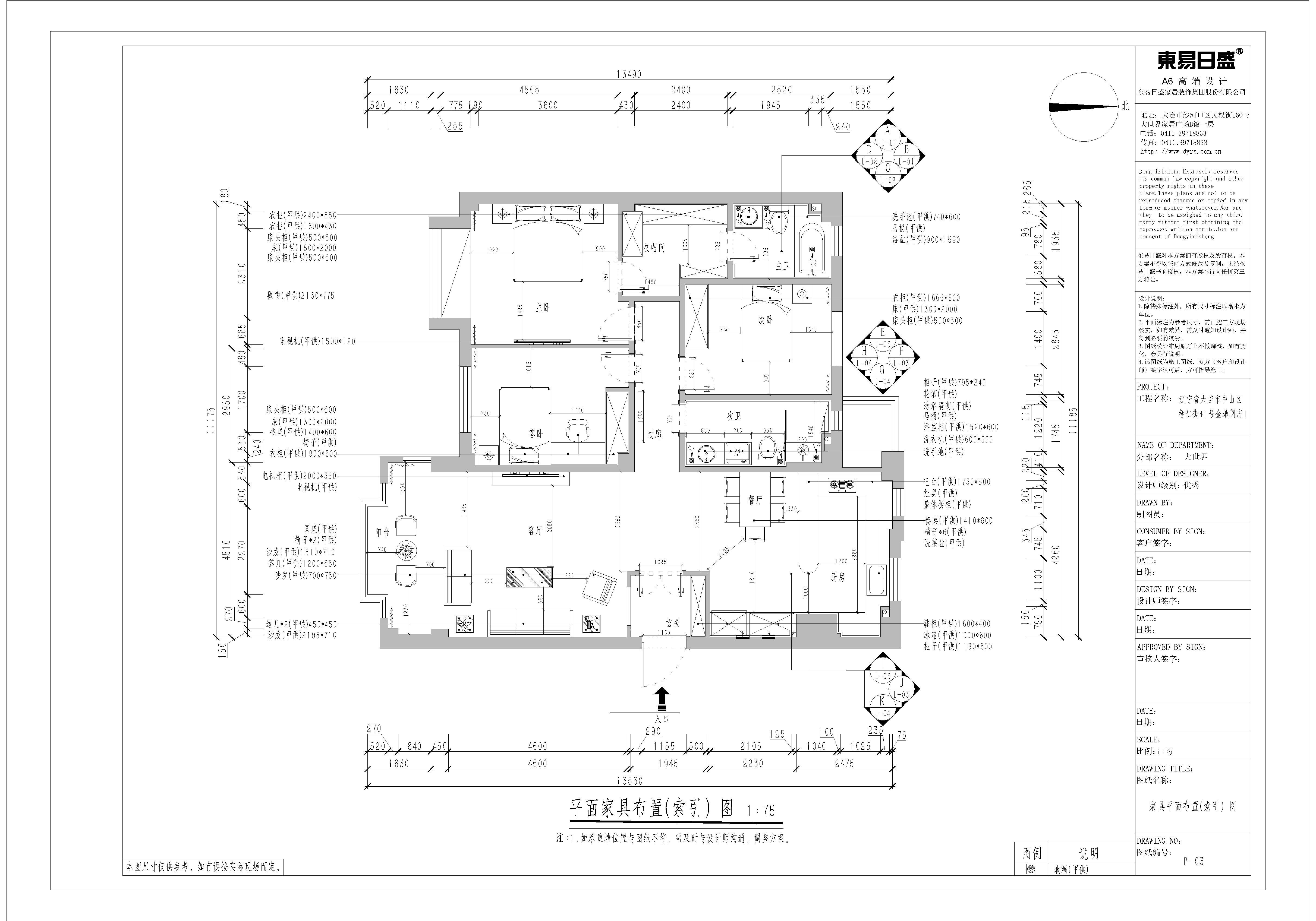 金地阅府-现代轻奢-136平装修设计理念