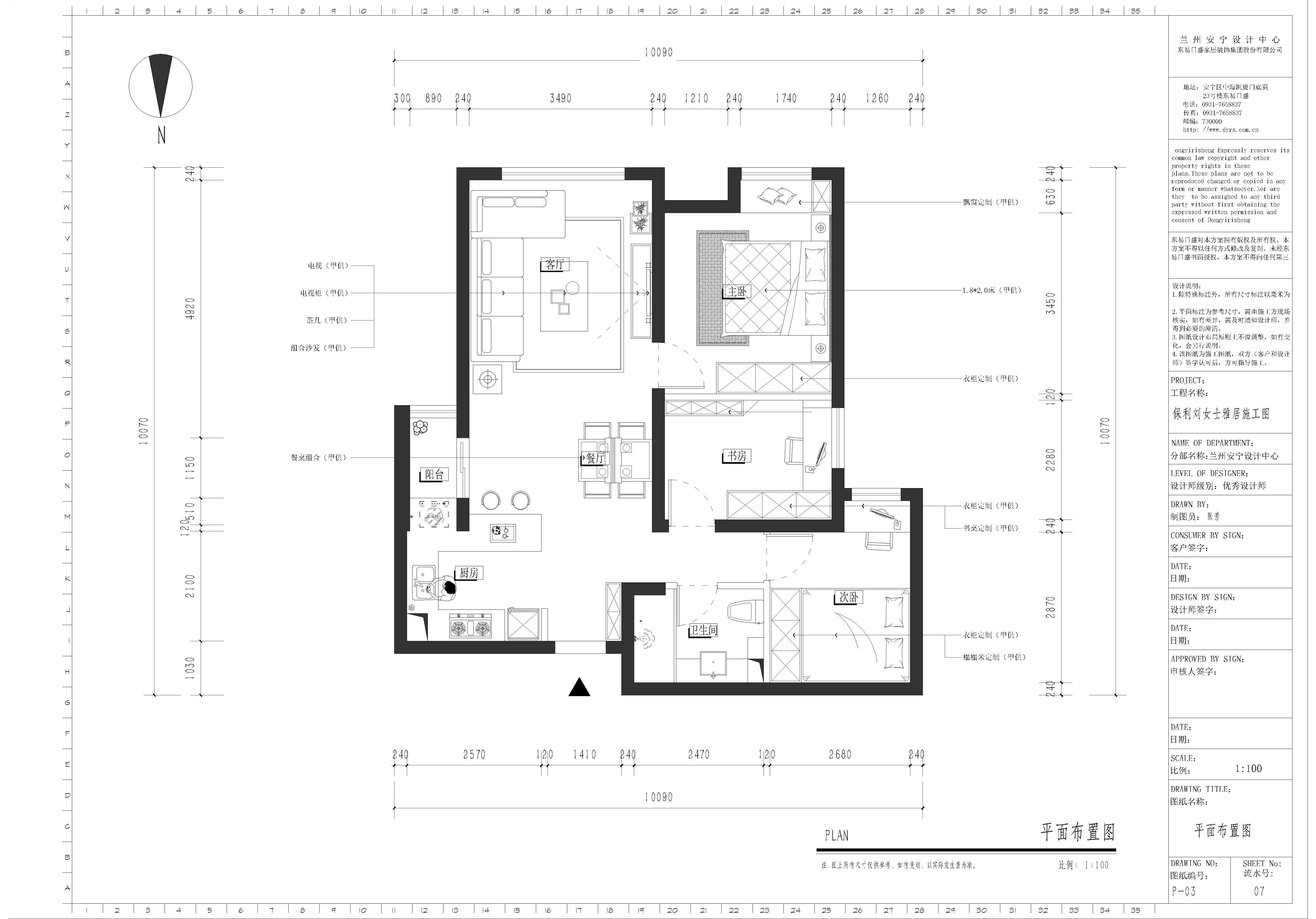 保利领秀山-93平米-后现代风格装修案例效果图装修设计理念