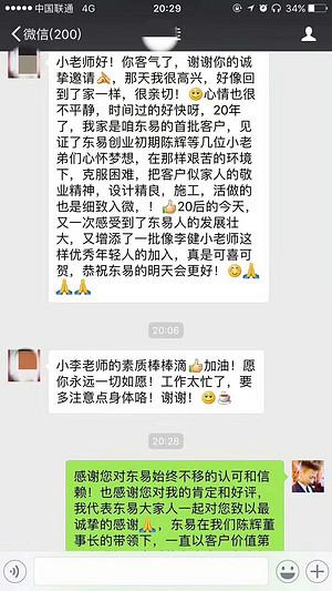 北京东易日盛如何?东易日盛装饰公司怎么样?