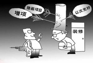 """北京一家装修公司给业主""""挖坑"""" 工商局给您出招防进坑"""