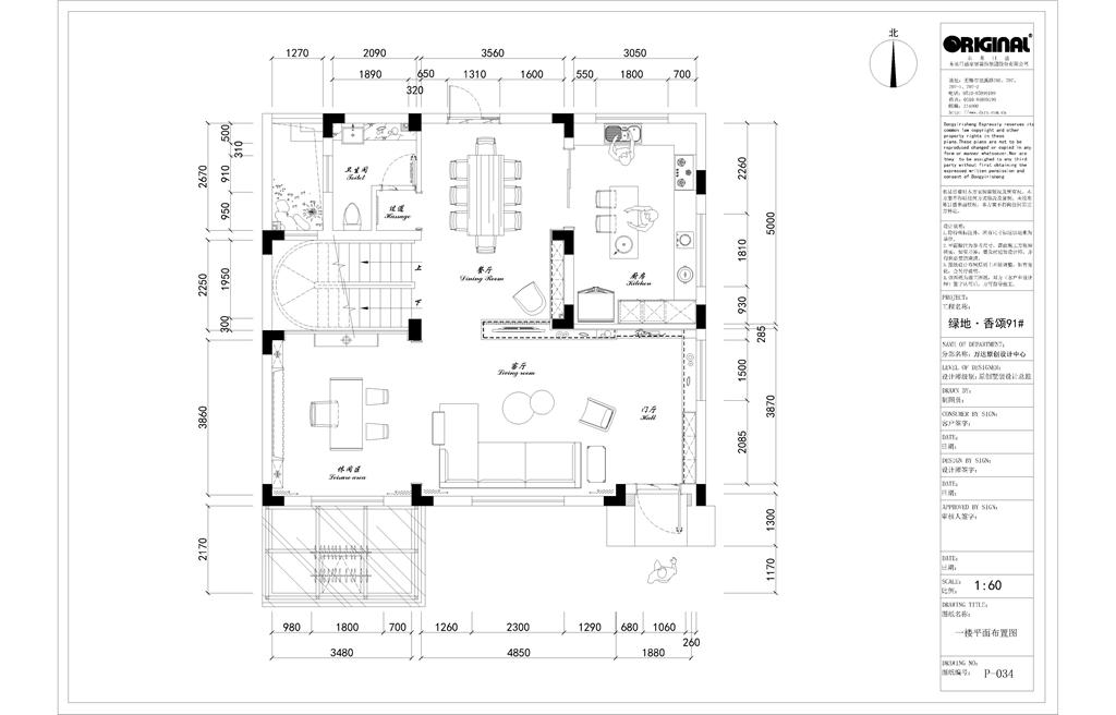 绿地香颂 现代中式 470平米装修设计理念