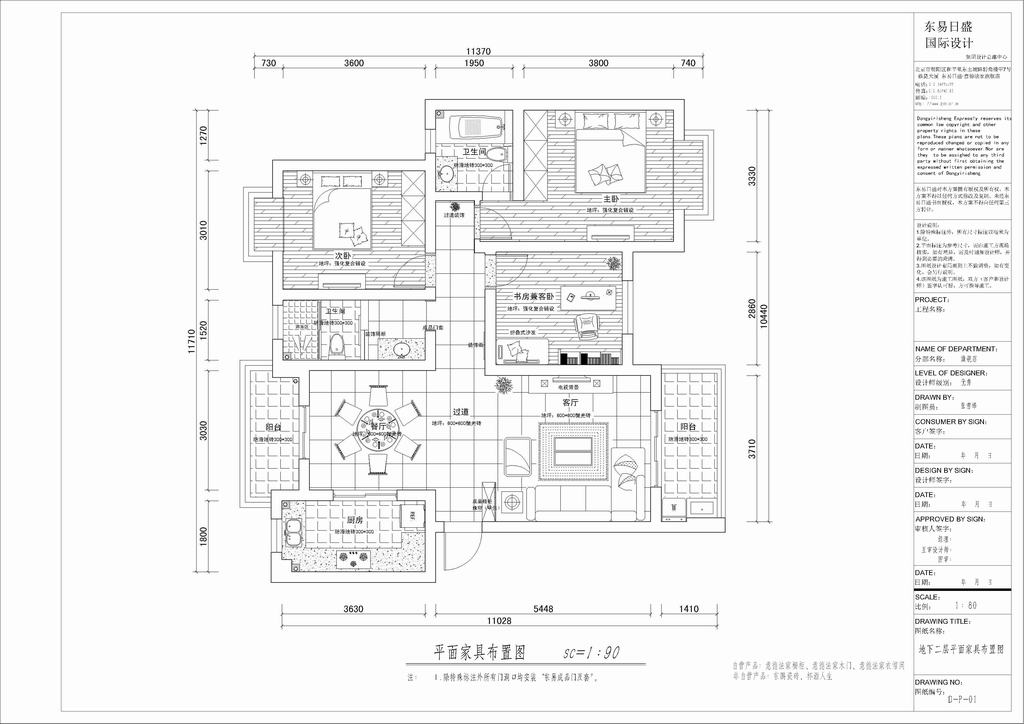 现代-255平米-水上华城装修设计理念