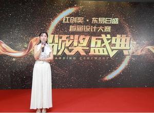"""万达国际首届设计师大赛""""红创奖""""颁奖盛宴在京举行 设计创造美好生活"""