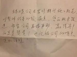 【感谢信】龙湫湾业主:东易日盛公司在装修期间施工规范