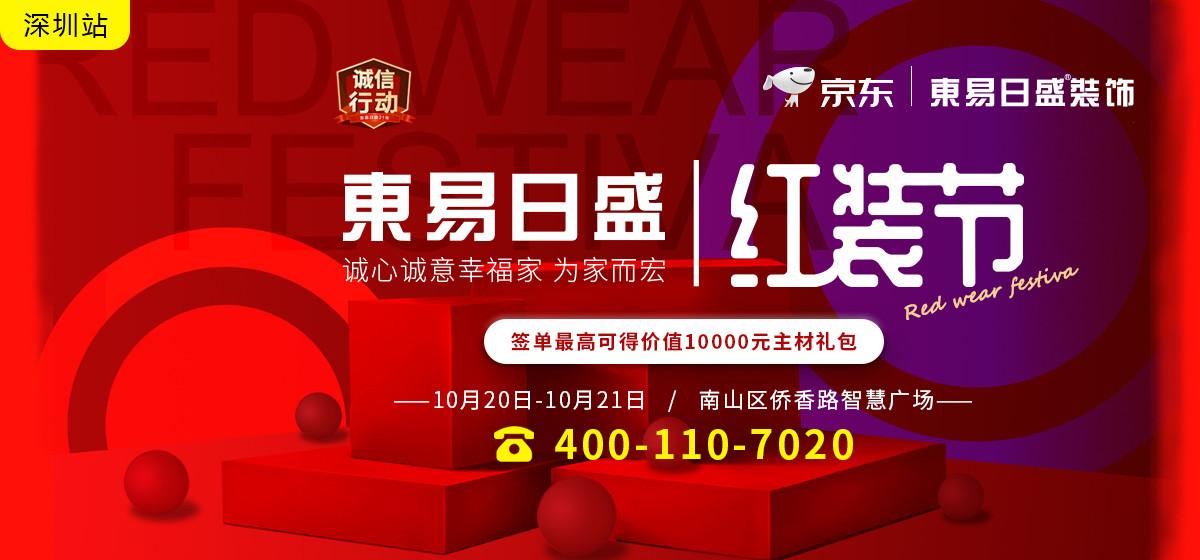 深圳东易日盛原创国际专注深圳高端别墅装修设计20年