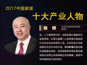 东易日盛董事长荣获2017中国家居十大产业人物