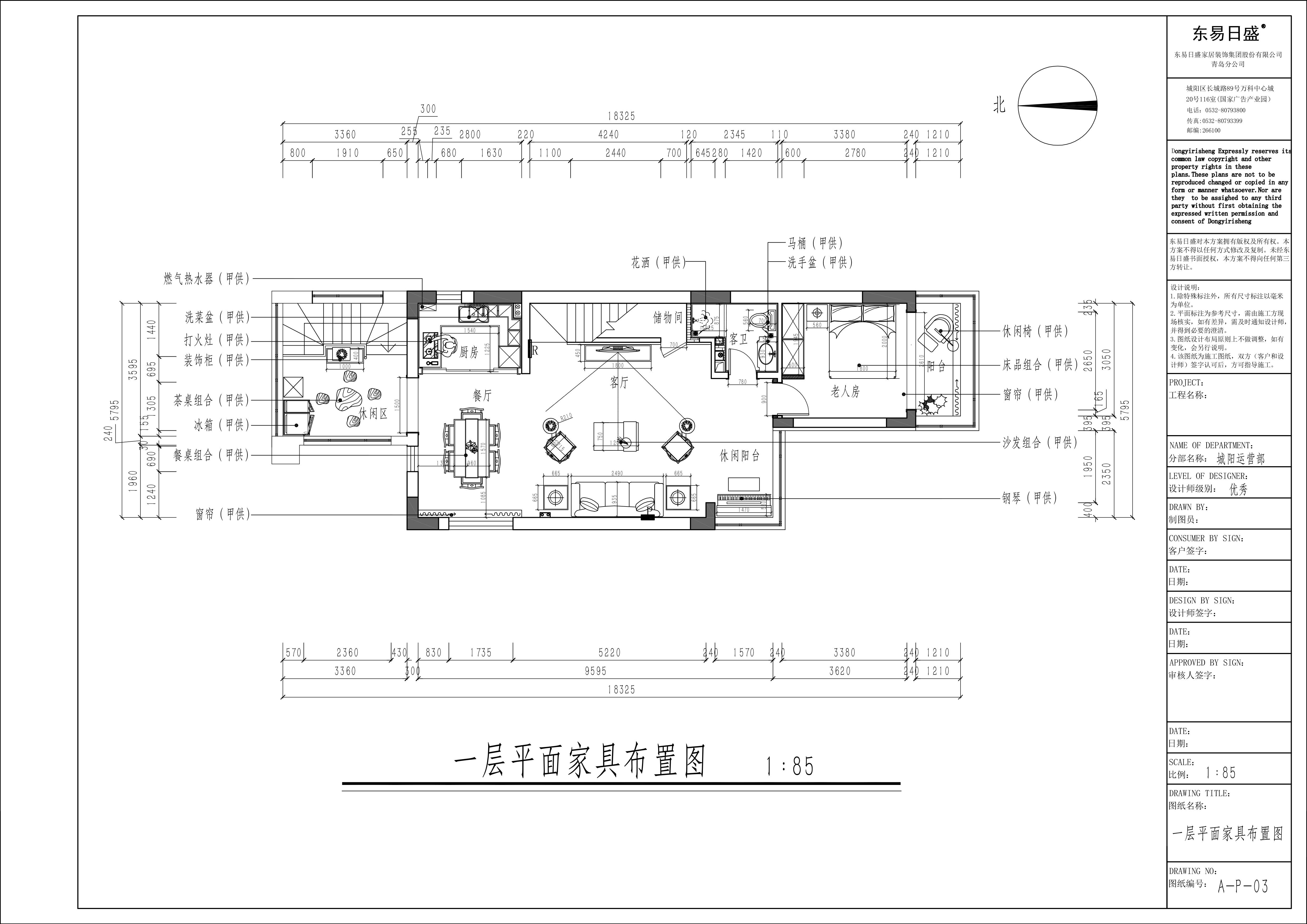金茂墅 204㎡ 新中式装修设计理念