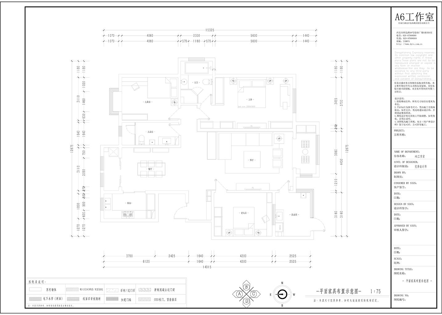 漫香郡 三室两厅 142平米 现代风格装修效果图装修设计理念