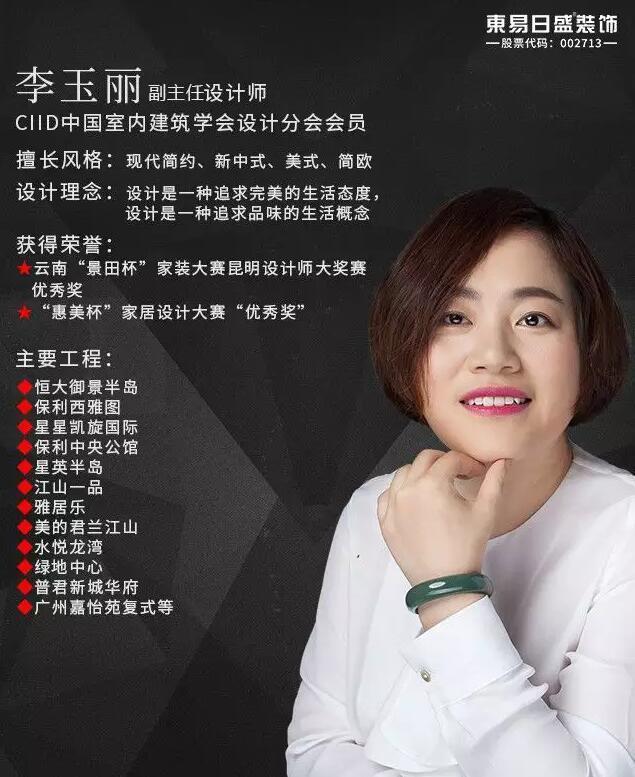 东易日盛副主任设计师李玉丽