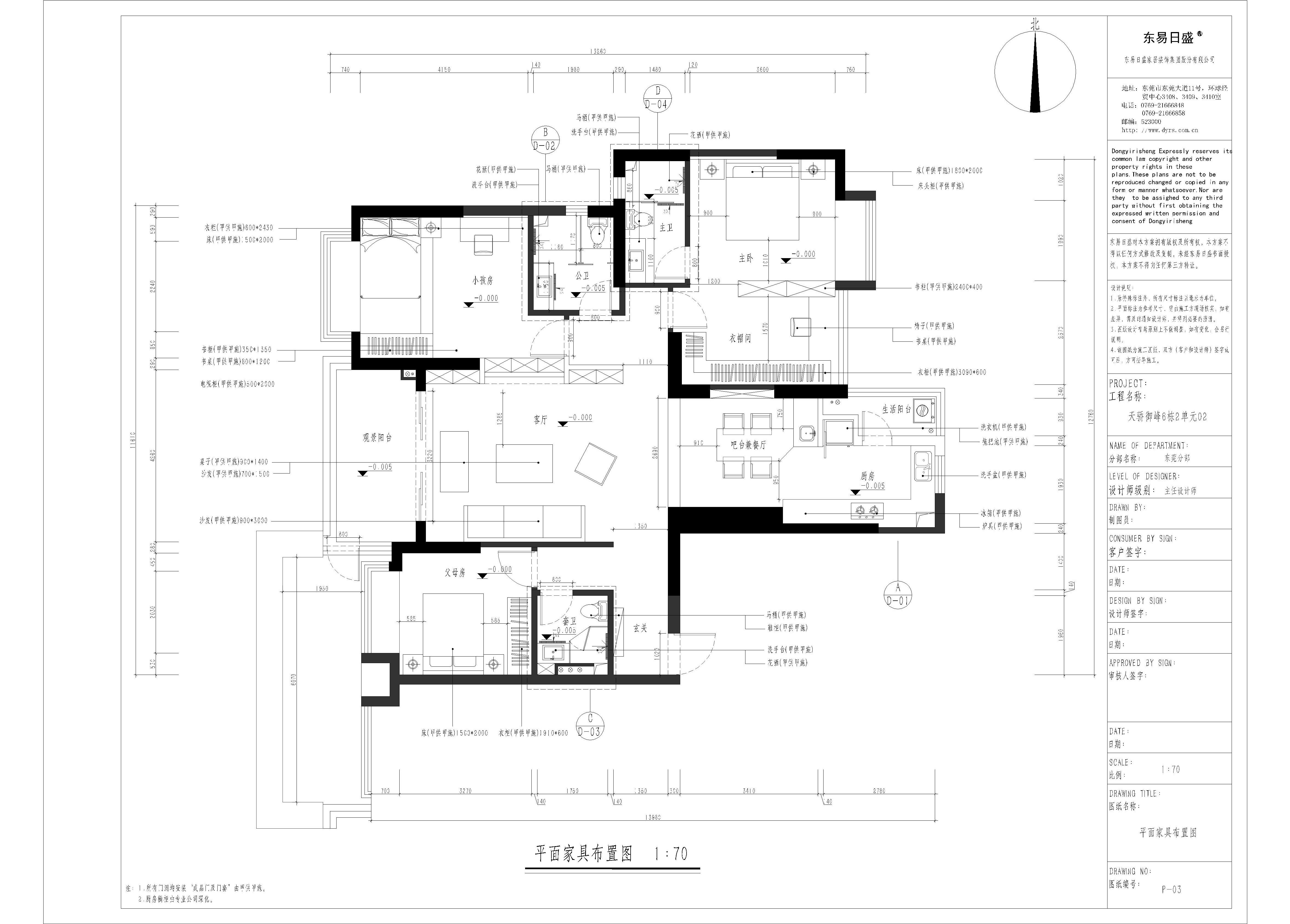 东城天骄御峰装修案例-156㎡简美风格三房二厅装修效果图装修设计理念