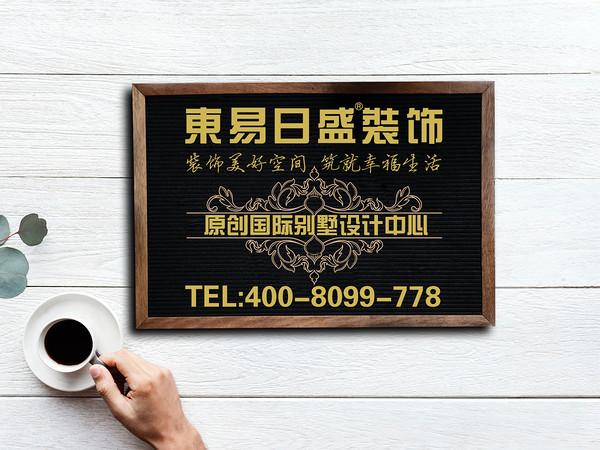 东易日盛原创国际别墅设计中心