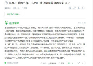 秦皇岛东易日盛怎么样,秦皇岛东易日盛公司有获得哪些好评?
