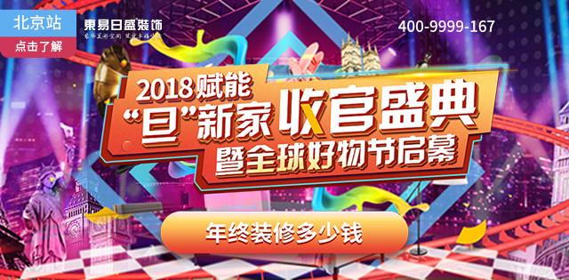 2018收官盛典,年底裝修多少錢,北京東易日盛
