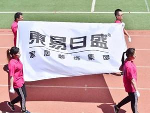 东易日盛第十一届趣味运动会盛大召开