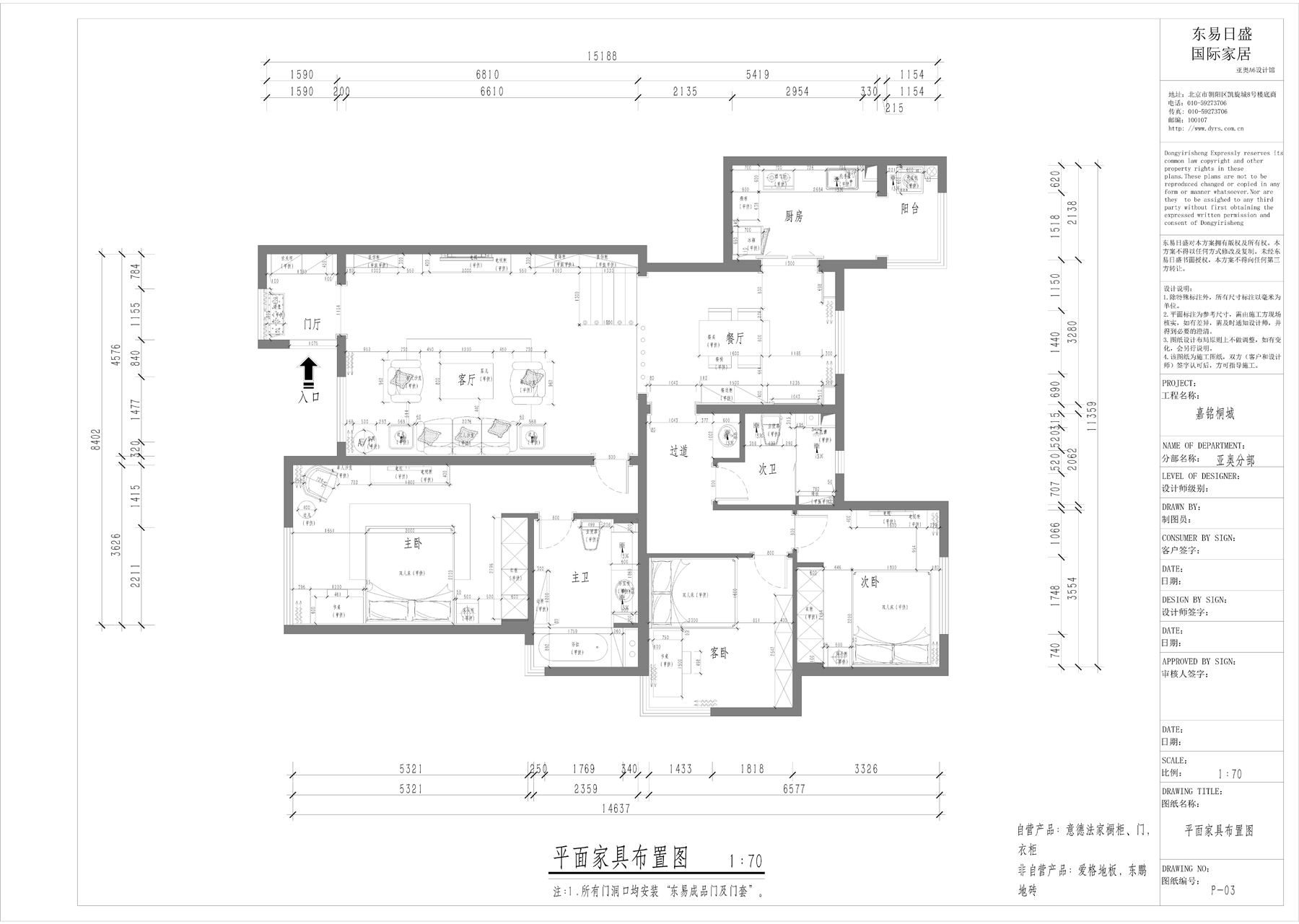 嘉铭桐城-160平米装修设计理念