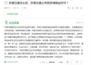 天津东易日盛怎么样,天津东易日盛公司有获得哪些好评?