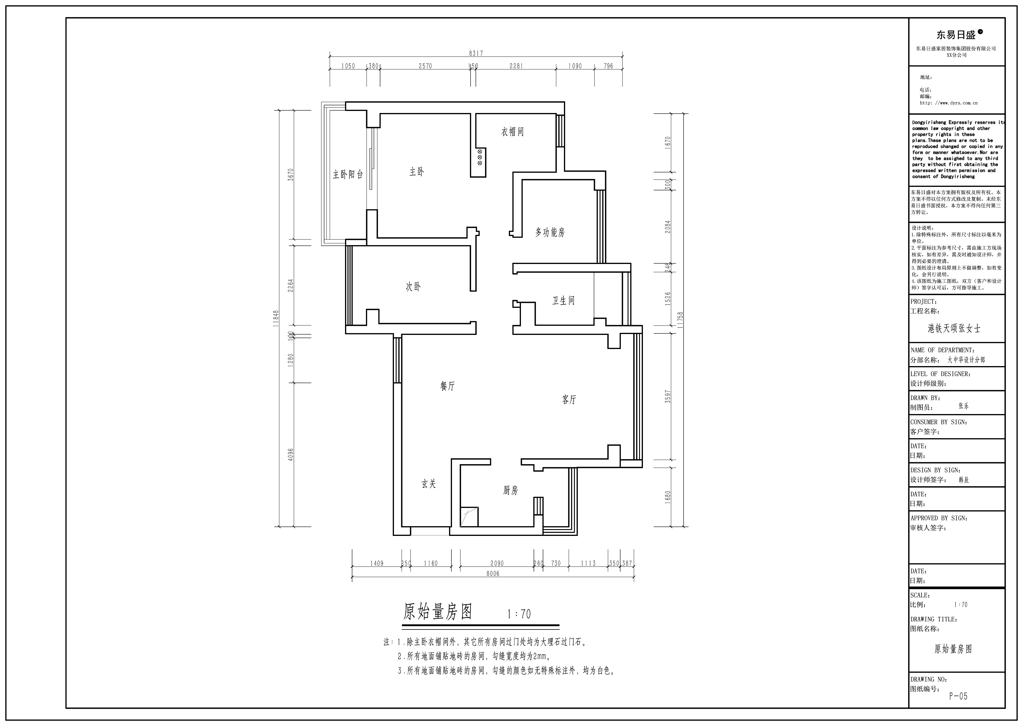 港铁天颂 现代简约装修效果图 三室两厅 89平米装修设计理念