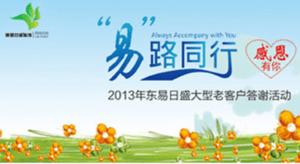 2013易路同行 百合行动Action(一)