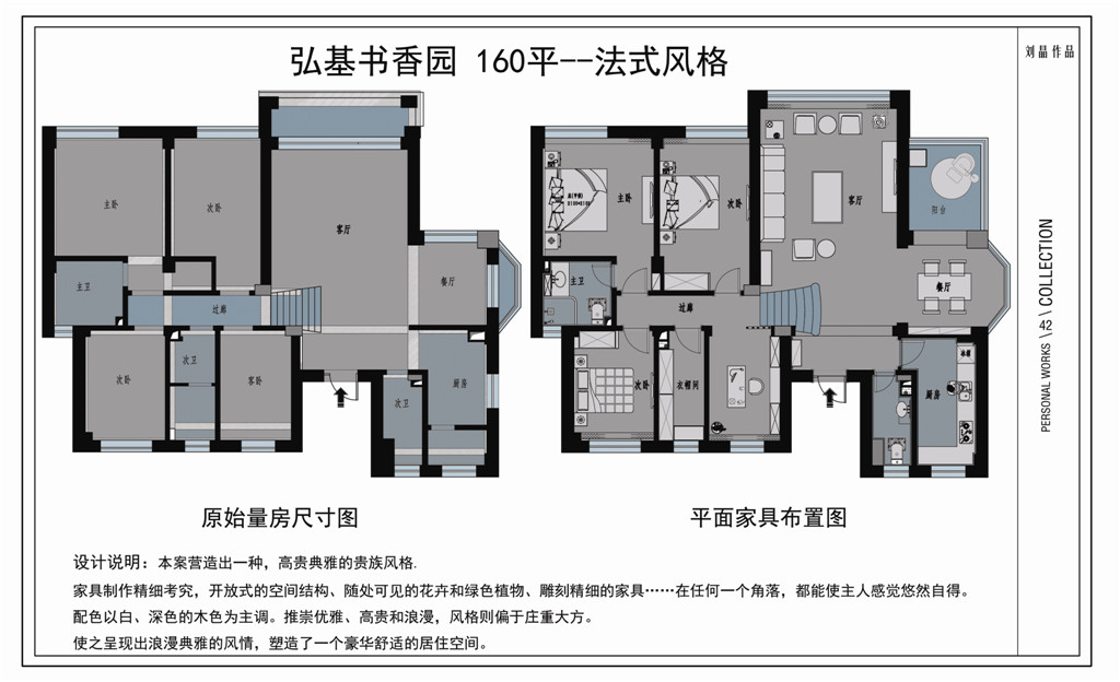 弘基書香園-新古典-160裝修設計理念