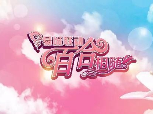 百合行动banner - 500-375.jpg