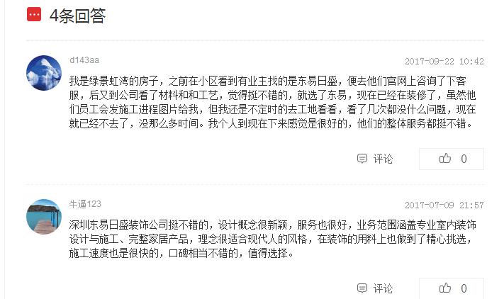 客户对深圳东易日盛的评价