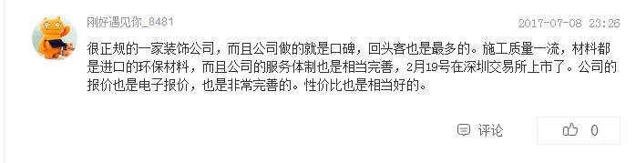 深圳东易日盛的怎么样