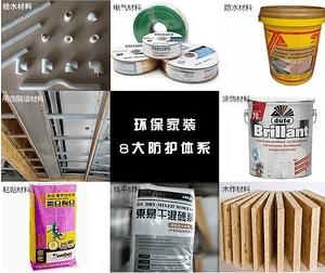 为什么选择重庆东易日盛,不仅是设计好、施工棒,连装修材料都是进口的!