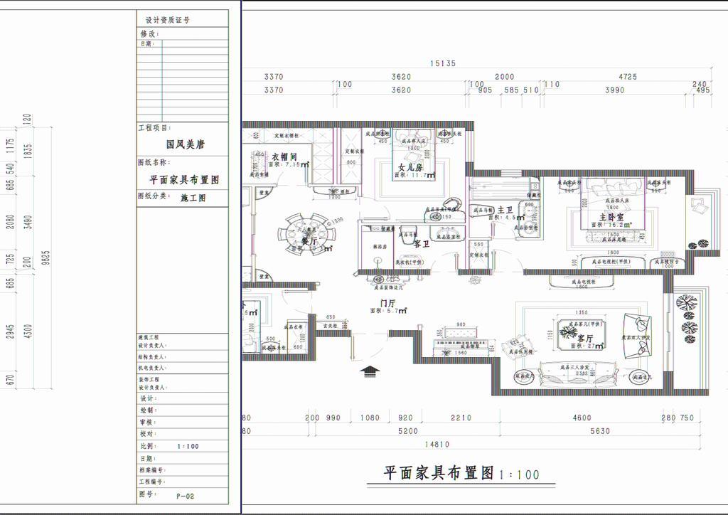 国风美唐-新古典装修风格-124平米装修设计理念