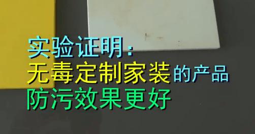 【东易视频】东易日盛无毒定制家装怎么样?(上)
