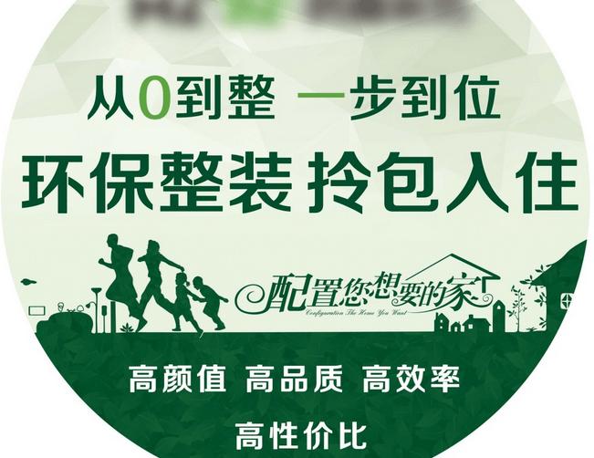上海装修绿色环保