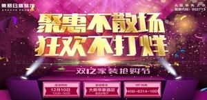2016东莞东易日盛【双12狂欢节】盛大开幕