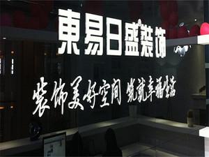 东易日盛家装上市企业,提升国民品质