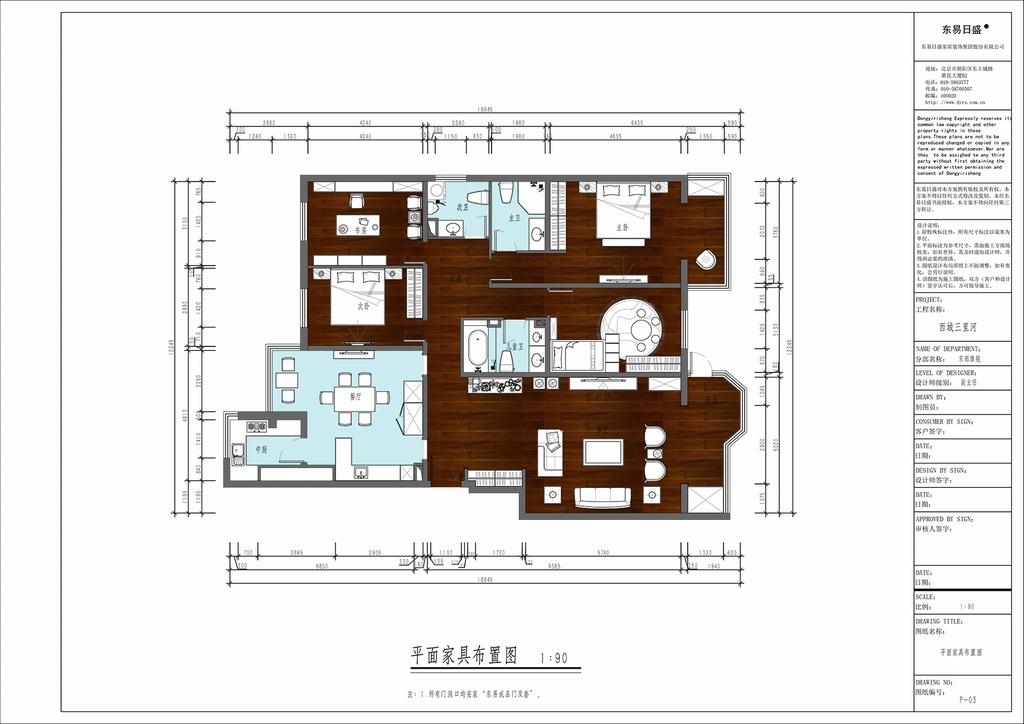 西三里河-新中式-171装修设计理念